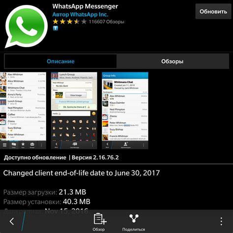 whatsapp продлил срок поддержки bbos и blackberry 10 до 30