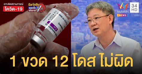 เนื่องจากวัคซีนแอสตร้าเซเนก้า 61 ล้านโดส ถ้าฉีดคนละ 2 โดส ไม่เพียงพอสำหรับคนทั้งประเทศแน่นอน ประเทศไทยควรปรับแผนตามประเทศ. สาธารณสุขยืนยัน วัคซีนแอสตร้าเซนเนก้า 1 ขวด ฉีดได้ 12 โดส