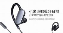 小米運動藍牙耳機 - 小米台灣官網