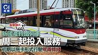 新國產輕鐵列車周二起投入服務 初期以拖卡形式行駛610及751綫|香港01|社會新聞