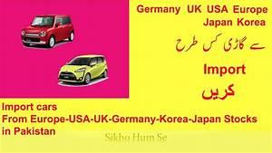 Europ Import Auto : how to import cars from europe usa uk germany korea japan stocks in pakistan youtube ~ Gottalentnigeria.com Avis de Voitures