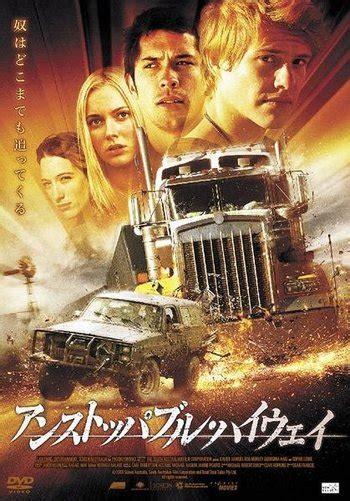 road train film tv tropes