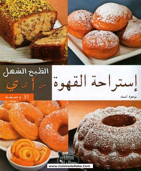 cuisine facile de a à z pdf استراحة قهوة الطبخ السهل من أ الى ي cuisine facile de a