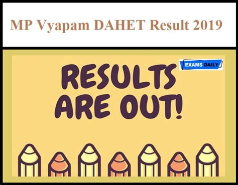 mp vyapam dahet result  released exams daily
