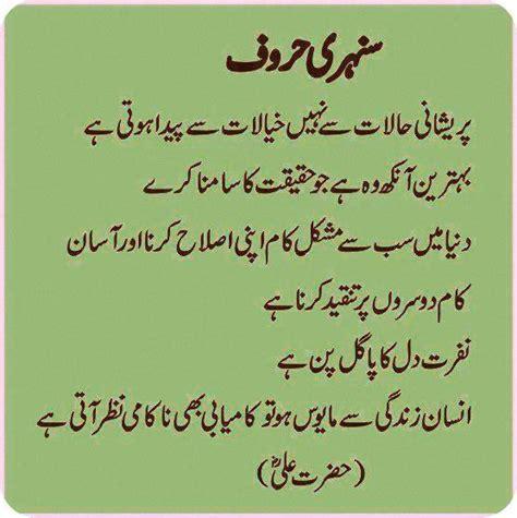 hazrat ali quotes  love quotesgram