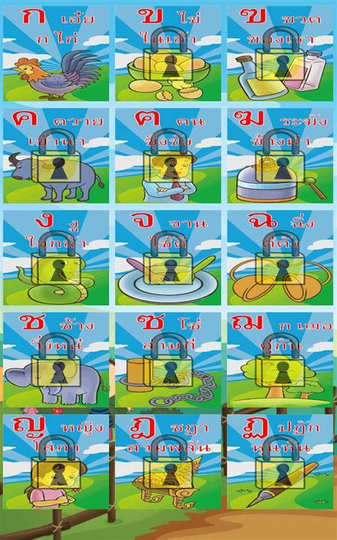 ก ไก่ ABC เกมส์ต่อภาพ for Android - APK Download