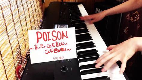 言い たい こと も 言え ない こんな 世の中 じゃ poison