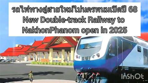 รถไฟทางคู่สายใหม่ บ้านไผ่-นครพนม New Double-track Railway Banphai-Nakhonphanom - YouTube