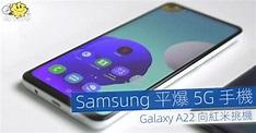 Samsung 平爆 5G 手機 Galaxy A22 向紅米挑機 - ePrice.HK