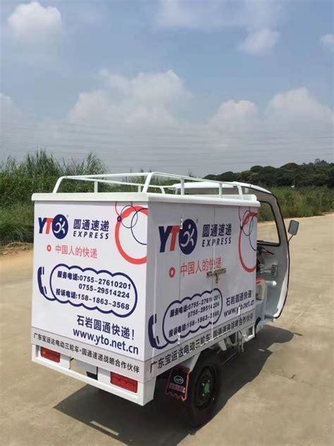 express vehicle electric  wheel closed cabin  cargo