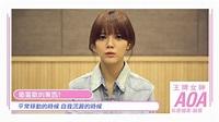 王牌女神AOA私密檔案 - 智珉篇 - YouTube