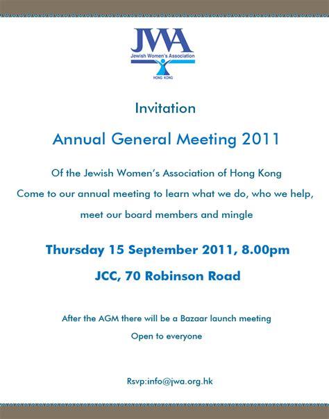 meeting invitation template meeting invitation card template