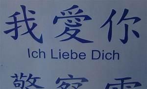 Japanisches Zeichen Für Liebe : vom taiwan t v bis zum misslungenen tattoo deutsche taiwan blogschau 6 ~ Orissabook.com Haus und Dekorationen
