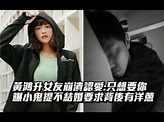 黃鴻升女友崩潰認愛:只想要你 曝小鬼提不結婚要求背後有洋蔥 - YouTube