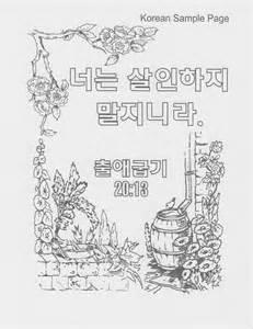 Korean Bible Verse Coloring Pages