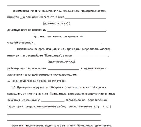 Агентский договор с ИП - нюансы составления и стороны