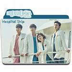 Hospital Ship Korean Drama Icon Folder Deviantart