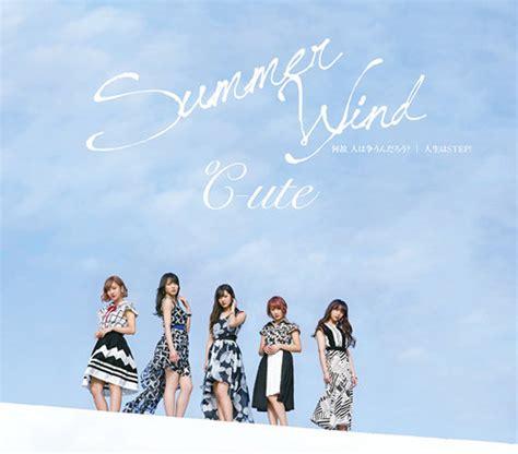 Cute  Summer Wind  Color Coded Lyrics
