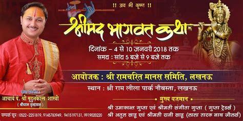 image result  bhagwat katha banner banner  photo