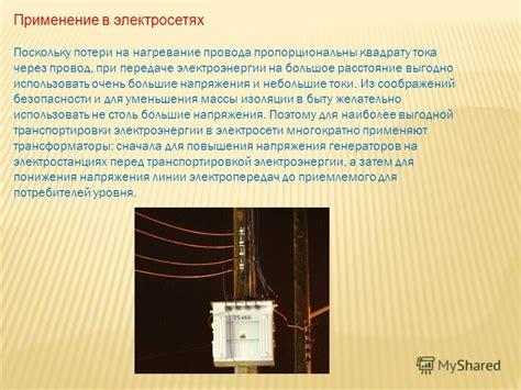Нагревание проводов током и потери электроэнергии — киберпедия