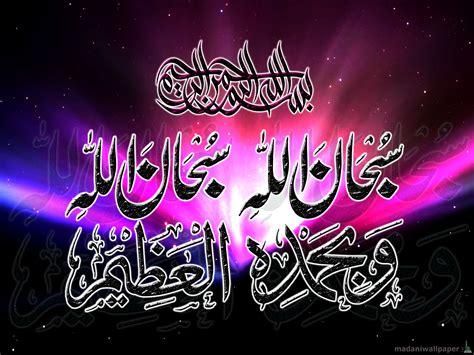 Allahoakbar Wallpapers  Hd Wallpapers