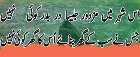 independence day  pakistan quotes  urdu image quotes