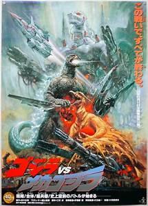 Life Between Frames: 60 Years of Godzilla - Godzilla vs ...