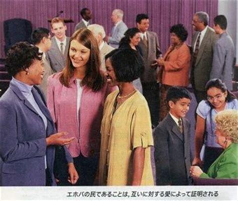 エホバ の 証人 結婚