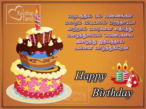 tamil   images  wishing happy birthday   friend   birthday