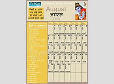 Gujarati Calendar On August 2018 – 2018 Calendar Template