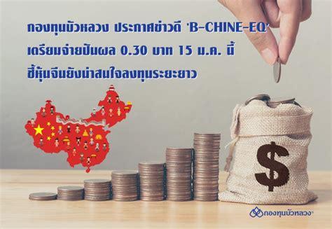 กองทุนบัวหลวง ประกาศข่าวดี 'B-CHINE-EQ' เตรียมจ่ายปันผล 0 ...