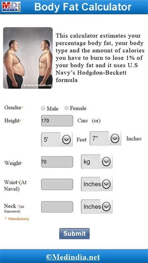 medindias body fat calculator mobile app