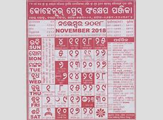 Odia Kohinoor November 2018 Calendar Panji PDF Download