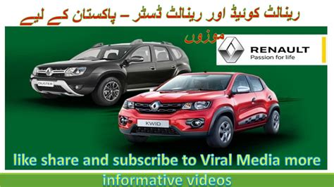 renault pakistan renault cars in pakistan youtube