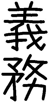 Duty - Others - Japanese Kanji Images