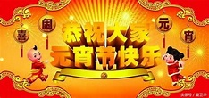 元宵怎麼解讀?元宵節是中國的情人節嗎? - 每日頭條