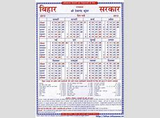 Bihar Government Calendar 2013 Sarkari Niyukti