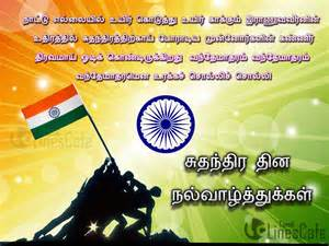 wedding wishes messages in tamil tamil independence day images tamil linescafe