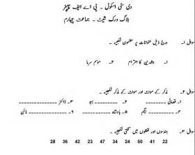 all worksheets 187 urdu tafheem worksheets printable