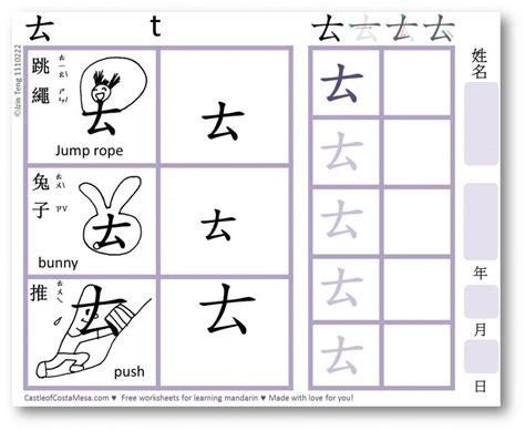 worksheet chinese kindergarten kids activities