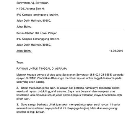 Contoh surat rasmi contoh surat rasmi memohon cuti utk tidak hadir ke via www.newhairstylesformen2014.com. Surat Rasmi Permohonan Pelepasan Kerja - Hellowinv