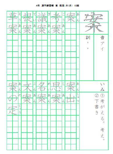 漢字 練習 帳
