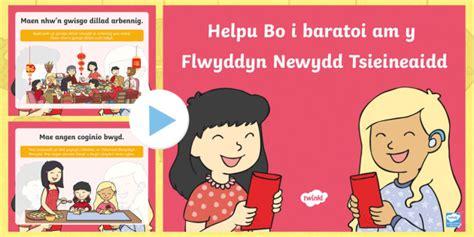 * New * Pŵerbwynt Helpu Bo I Baratoi Am Y Flwyddyn Newydd Tsieineaidd