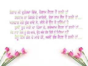 Sad Punjabi Shayari Love