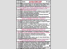 Pravoslavni crkveni kalendar za 2016 12