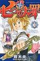 The Seven Deadly Sins (manga) - Wikipedia