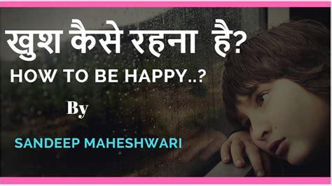 Hindi Motivation ख श क स रहन ह How To Be Happy