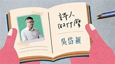 影/詩人吳岱穎夢中辭世 學生翻專訪影片悼熱血師