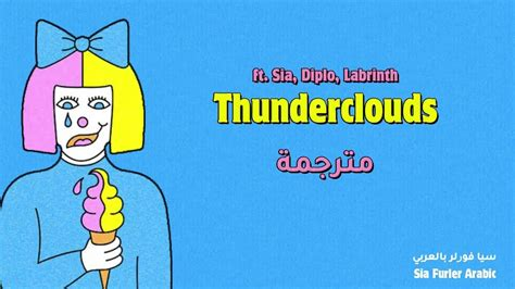 Thunderclouds Ft. Sia, Diplo, Labrinth أغنية سيا