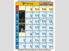 november 2018 calendar gujarati